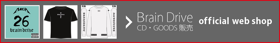braindrive cd販売